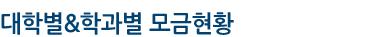 대학별&학과별 모금현황